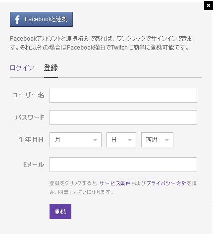 Twitchアカウント登録画面