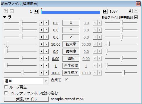 AviUtl動画挿入1