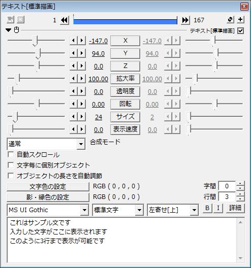 テキスト挿入2