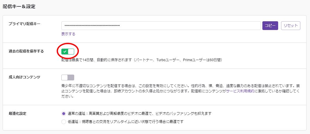配信キー&設定
