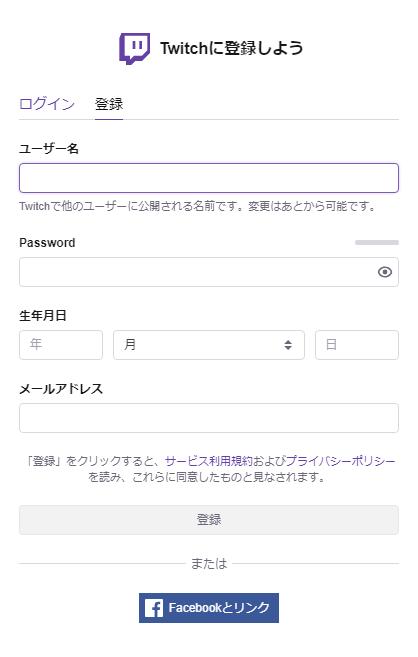 Twitch登録