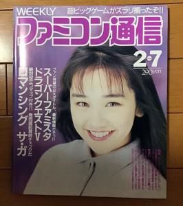 『ファミコン通信』1992年2月7日号